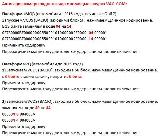 Aktivatsiya-kamery-RCD-330